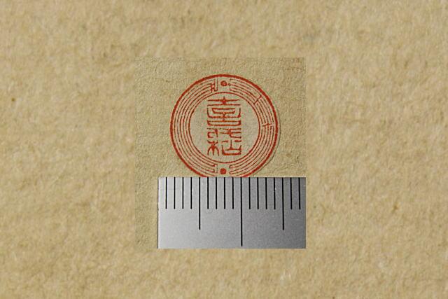 手彫り回文印鑑