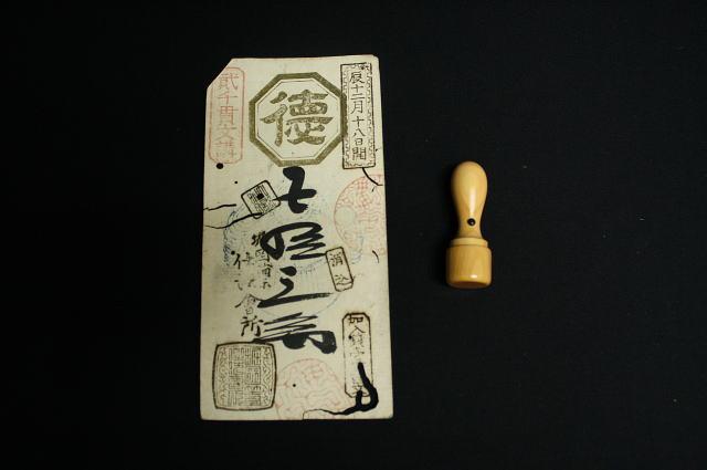 富くじに押された手彫り印鑑