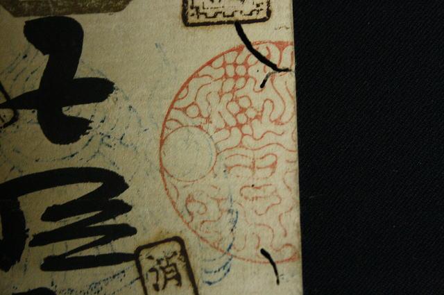 富くじに押された手彫り印鑑の印影
