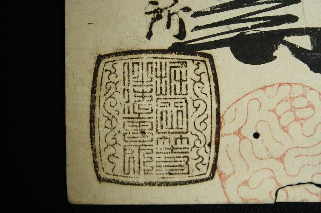 唐草模様と印篆の手彫り印鑑