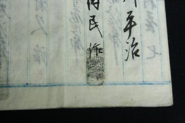 明治時代の手彫り印鑑(九畳篆)