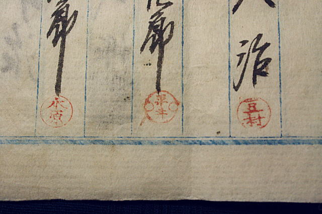手彫り印鑑の連判状