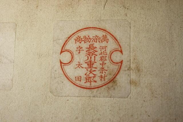 今では珍しい明治時代の手彫り印鑑