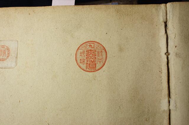 今では珍しい唐草模様入りの手彫り印鑑(明治時代)