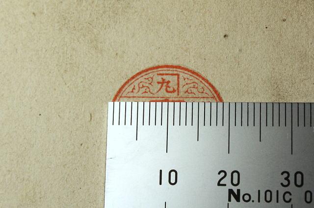 今では珍しい唐草模様入りの明治時代の手彫り印鑑