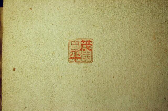 珍しい明治時代の手彫り印鑑