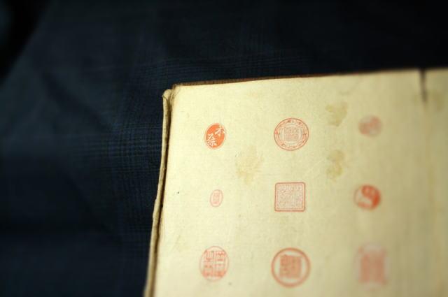 小判型手彫り印鑑(白文)
