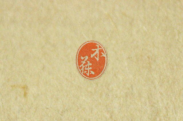 白文の小判型手彫り印鑑