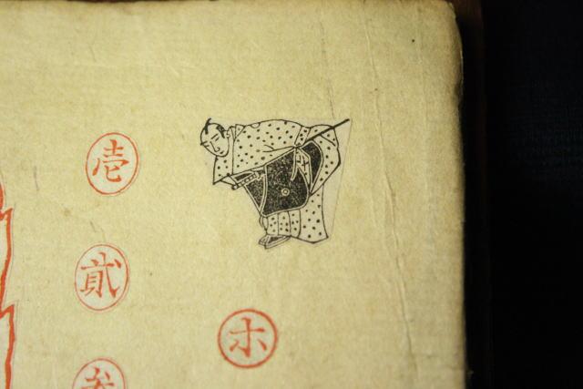 明治時代の完全手彫り印鑑