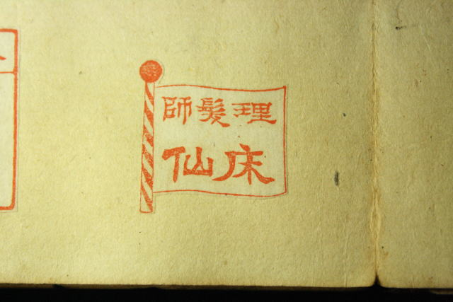 明治時代の手彫り印鑑