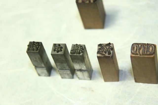 柘の手彫り印鑑 活字用の駒