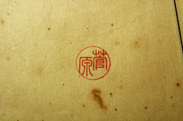 昭和の手彫り印鑑