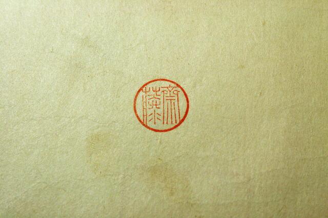 篆書体の横彫り(手彫り印鑑)