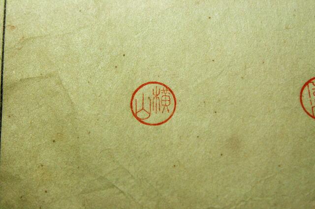 手彫り印鑑 篆書体の斜め彫り