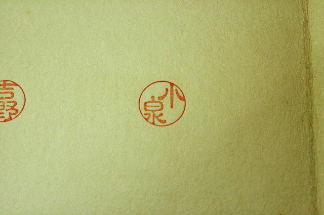 古印体の手彫り印鑑