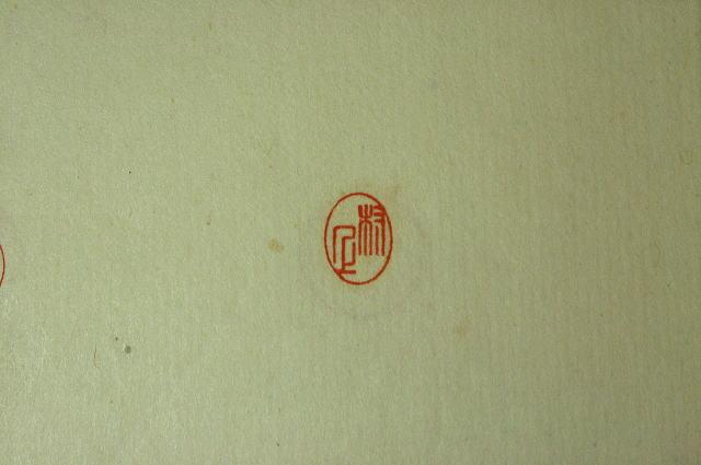 小判型の手彫り印鑑(篆書体)