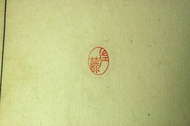 斜め彫りの小判型手彫り印鑑