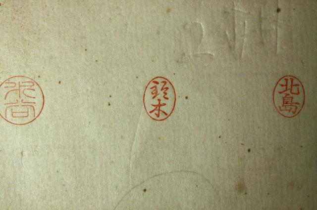 草書体の小判型手彫り印鑑