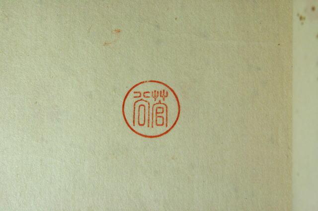 横彫りの手彫り印鑑