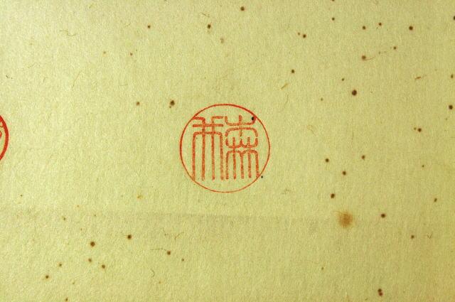 篆書体の横彫り