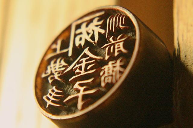 古き良き時代の手彫り印鑑