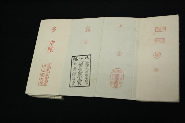 手彫り印鑑の印譜 (明治時代)