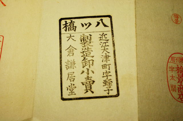 近江商人の手彫り印鑑