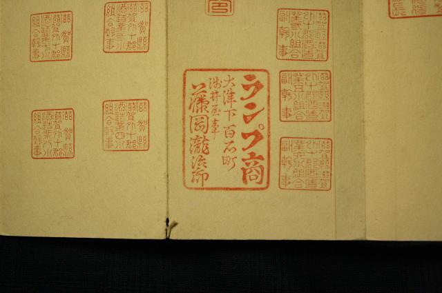 手彫り印鑑 明治後期