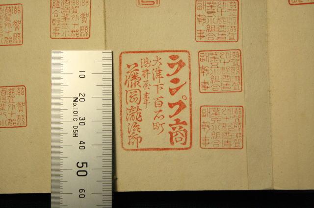 明治後期の手彫り印鑑