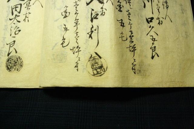 黒印(手彫り印鑑)