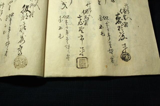 九畳篆の手彫り印鑑