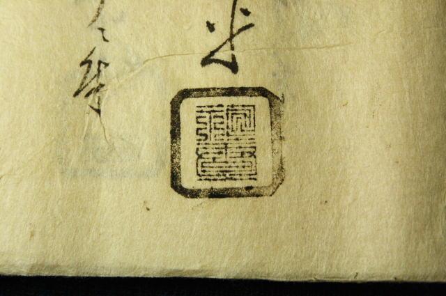 手彫り印鑑(九畳篆)
