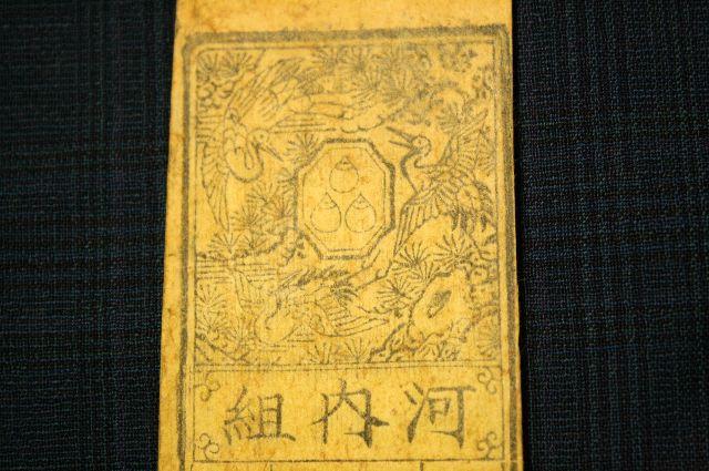 手彫り古札 九畳篆