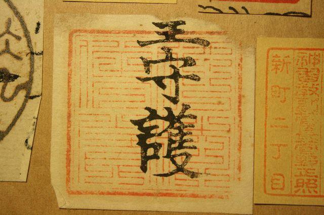 明治時代の手彫り印鑑資料