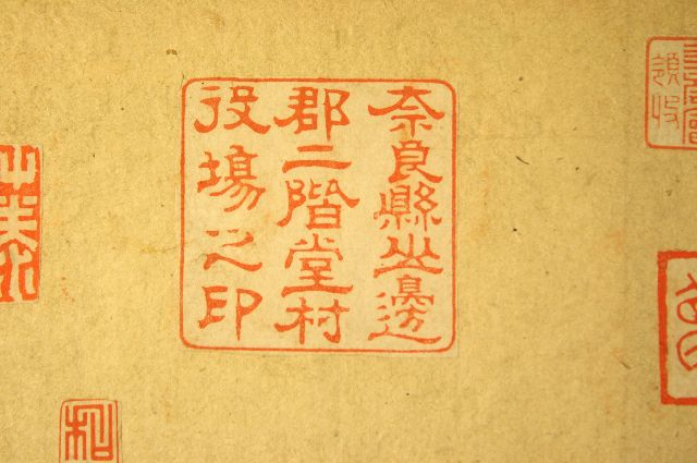 手彫り印鑑(角印)