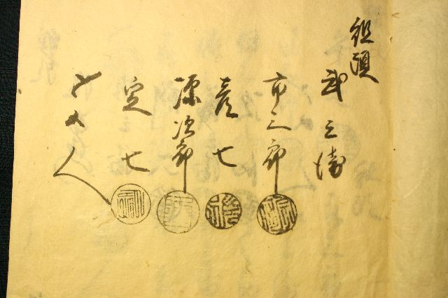 五人組御仕置帳の手彫り印鑑