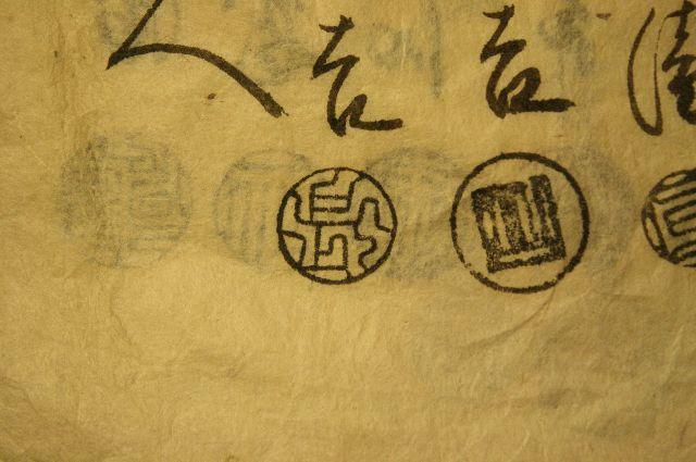 江戸時代の手彫り印鑑(五人組御仕置帳)