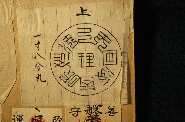 手彫り印鑑 印稿