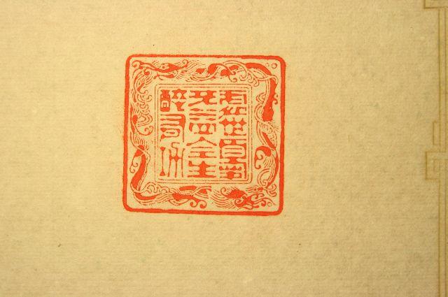 手彫り印鑑技術競技会作品