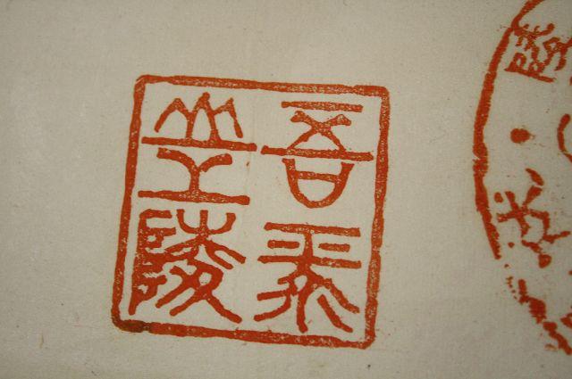 戦前の陵墓印(御陵印)