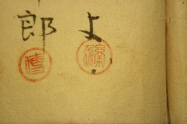 明治時代の手彫り印鑑 連判状