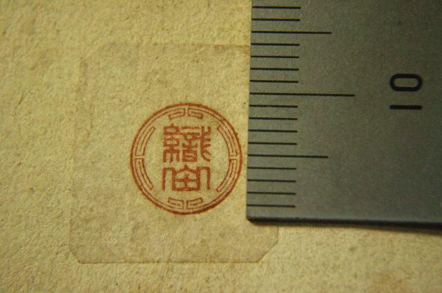 龍紋の完全手彫り印鑑