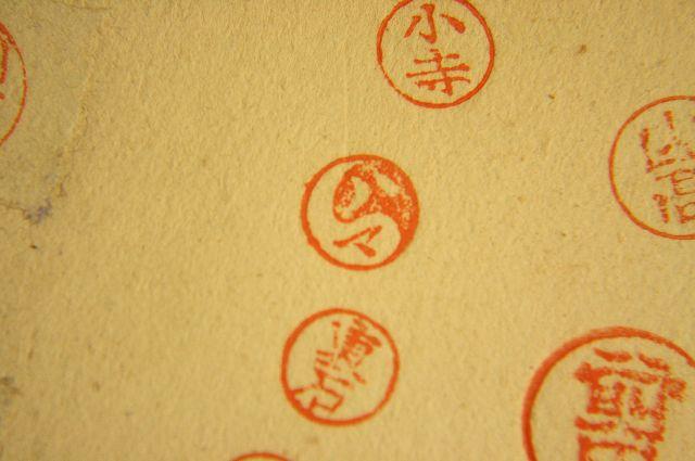 手彫り印鑑 巴