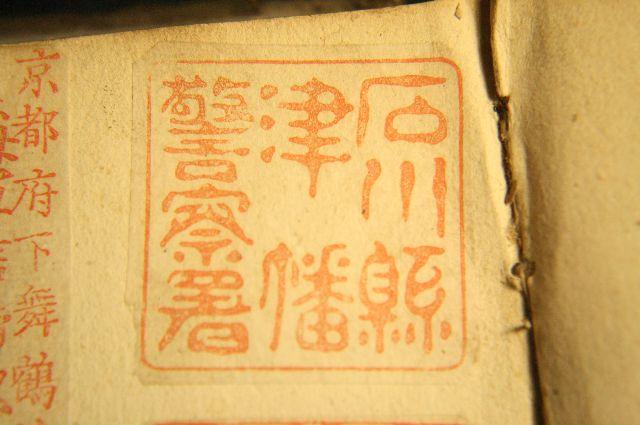 角印 手彫り印鑑 古印体