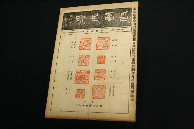 手彫り印鑑 業界紙