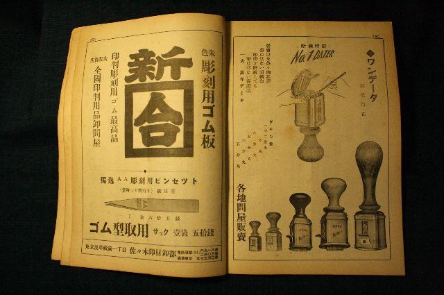 手彫り印鑑 手彫りゴム印 広告