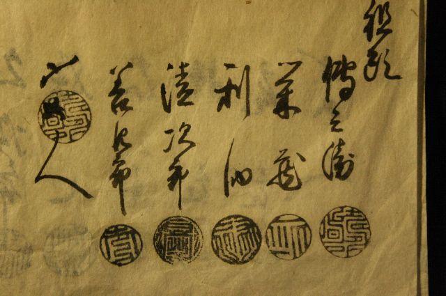五人組御仕置帳の手彫り印