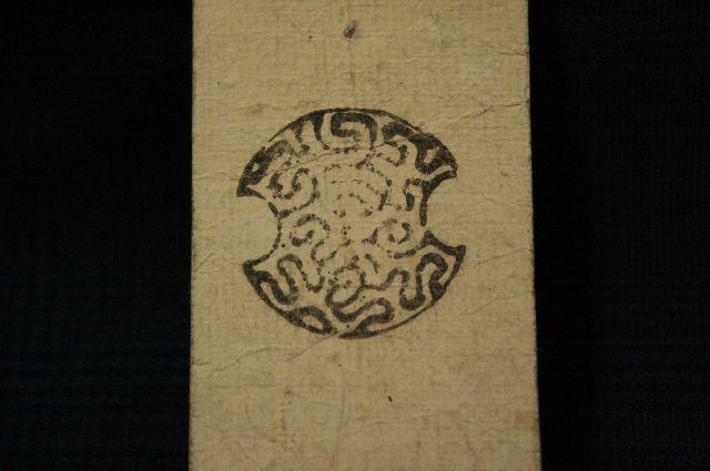 藩札に押された手彫り印鑑(分銅型)(八方崩し)
