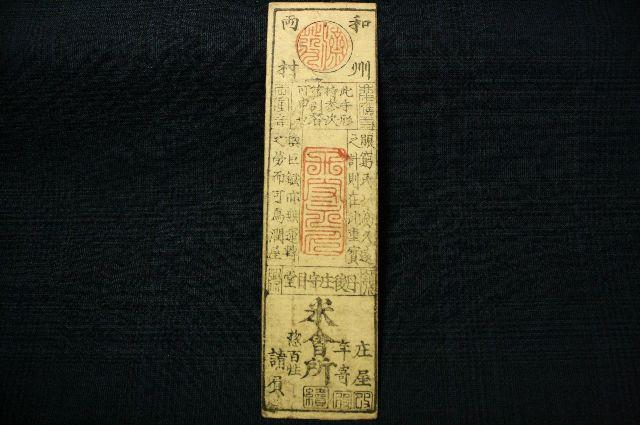 藩札の手彫り印鑑