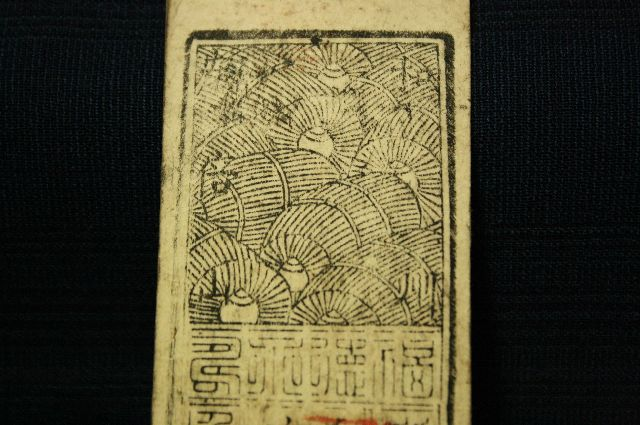 手彫り印鑑 藩札